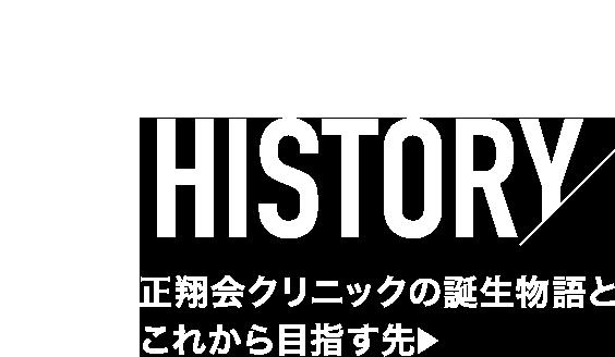Nagao zaitaku clinic HISTORY 正翔会クリニック誕生物語とこれから目指す先